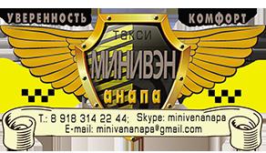 Такси Минивэн - Анапа